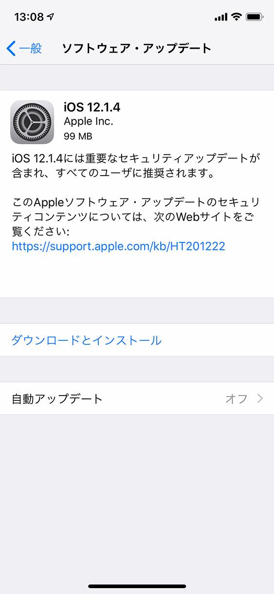 iOS 12.1.4 アップデート