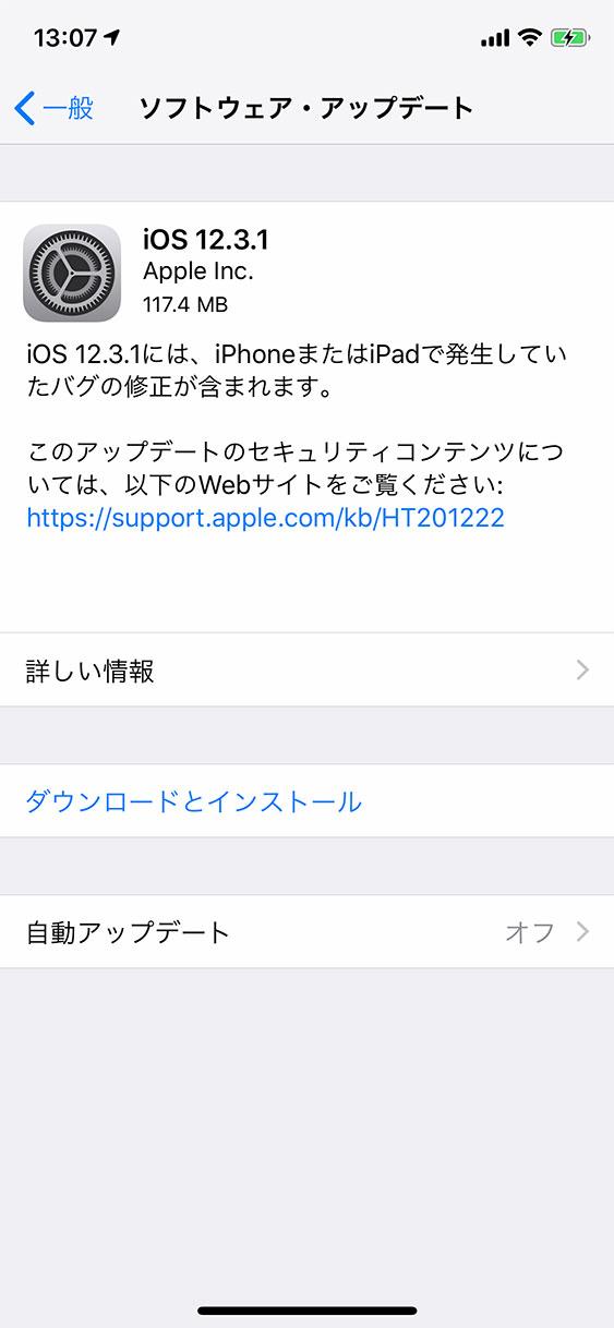 iOS12.3.1update