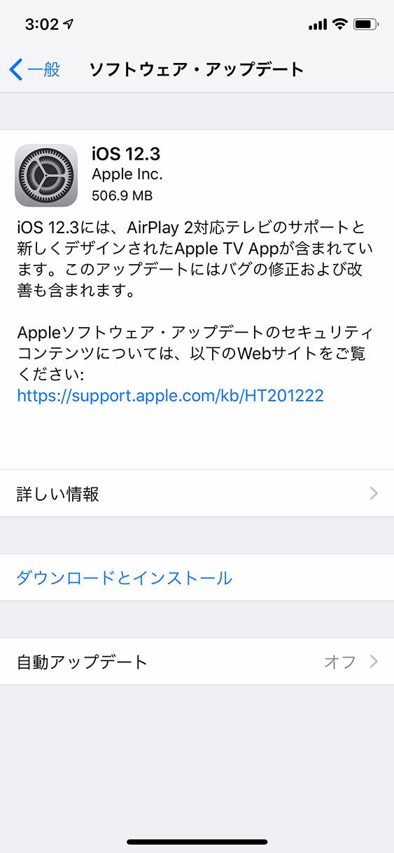 iOS 12.3 update