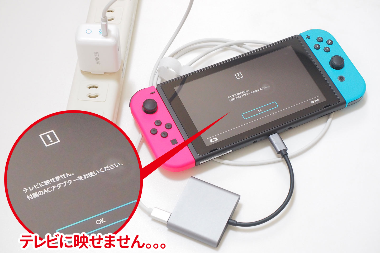 Nintendo Switch+DEEPTEKハブ+AnkerPowerPortIIImini
