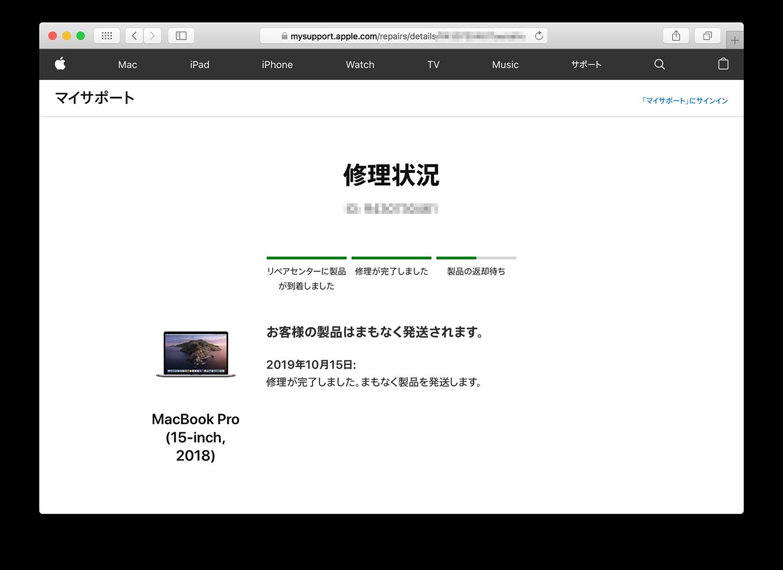 MacBook Pro 2018 修理完了