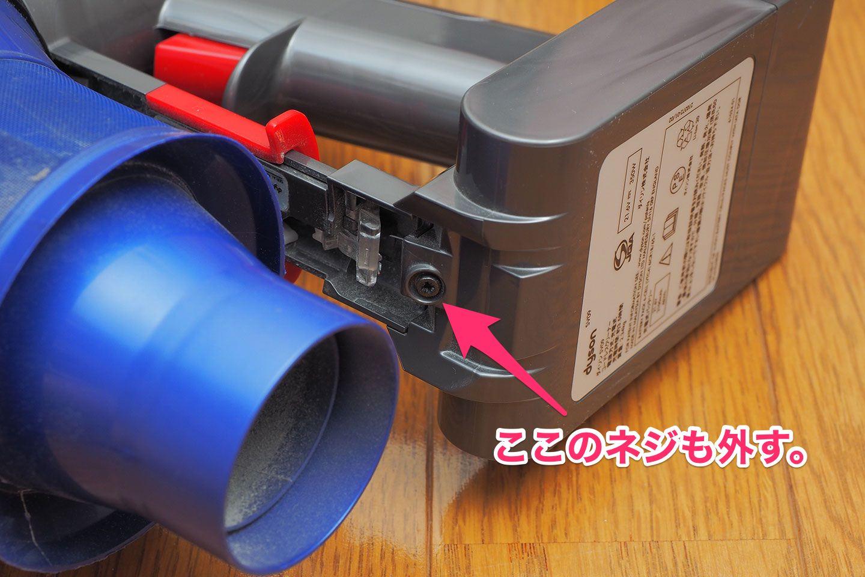 Dyson V6 Fluffy SV09MH 純正バッテリーの取り外し2