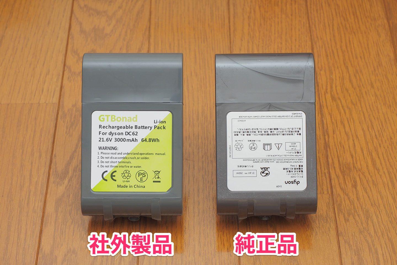 Dyson V6 Fluffy SV09MH 互換バッテリー純正品と比較3