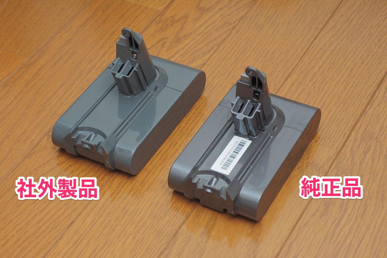Dyson V6 Fluffy SV09MH 互換バッテリー純正品と比較2