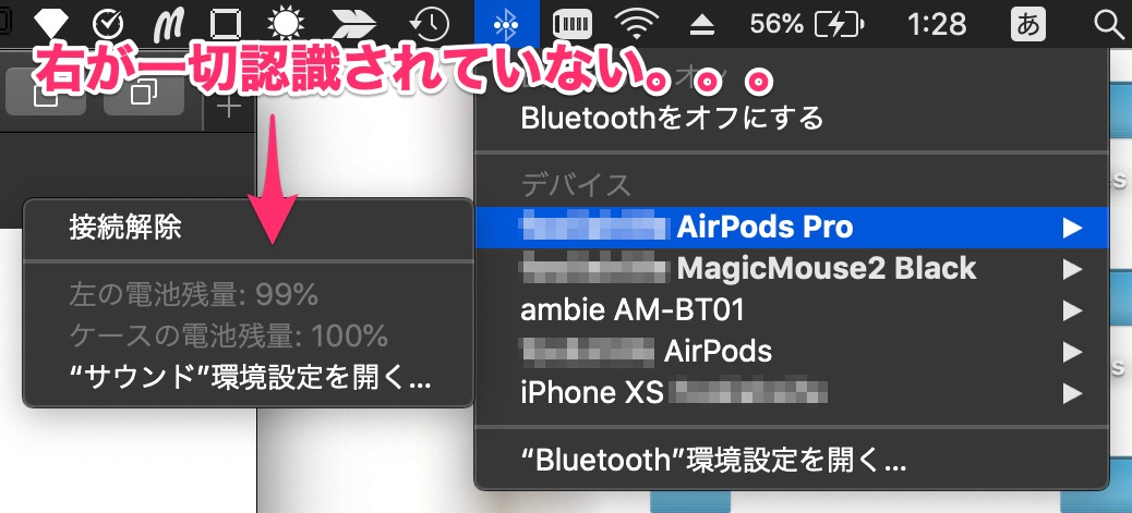 AirPods_Pro_片方だけ充電できない2