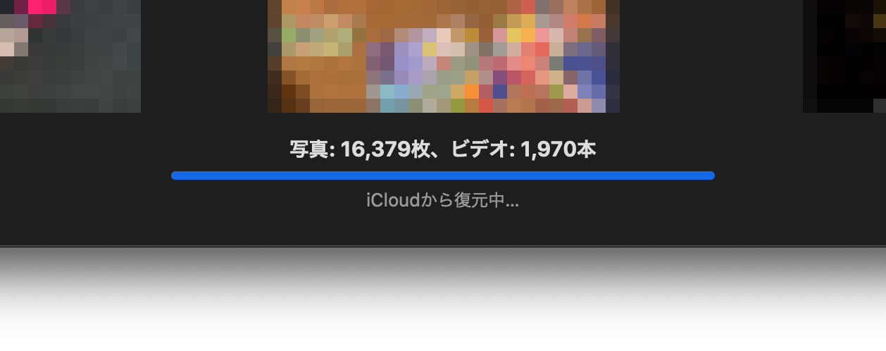 「iCloudから復元中」が終わらない