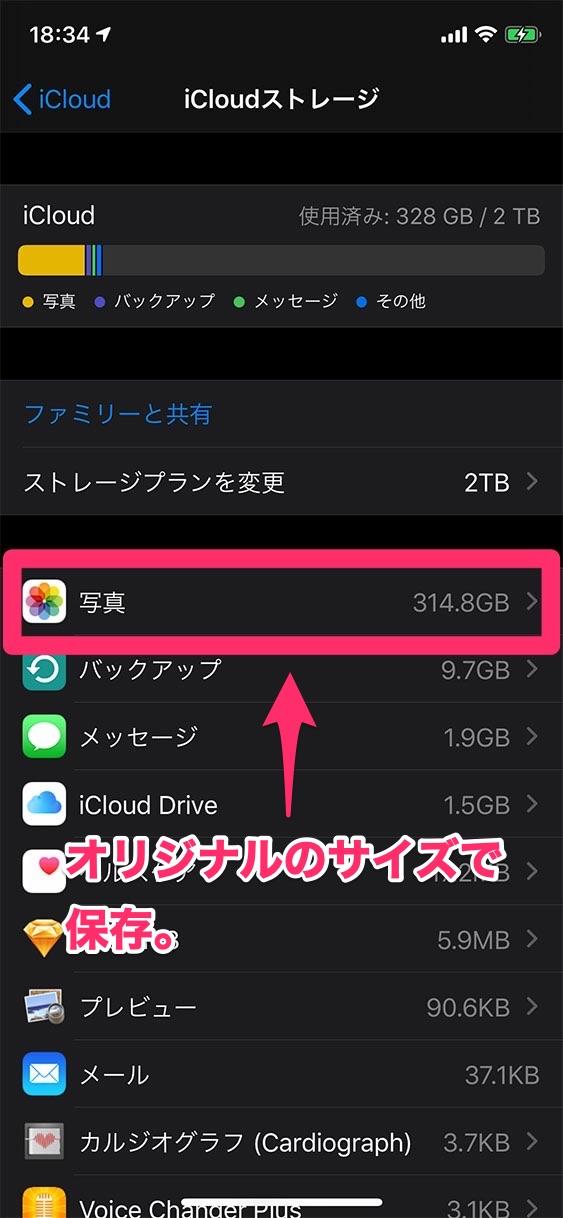 iCloudストレージ使用状況