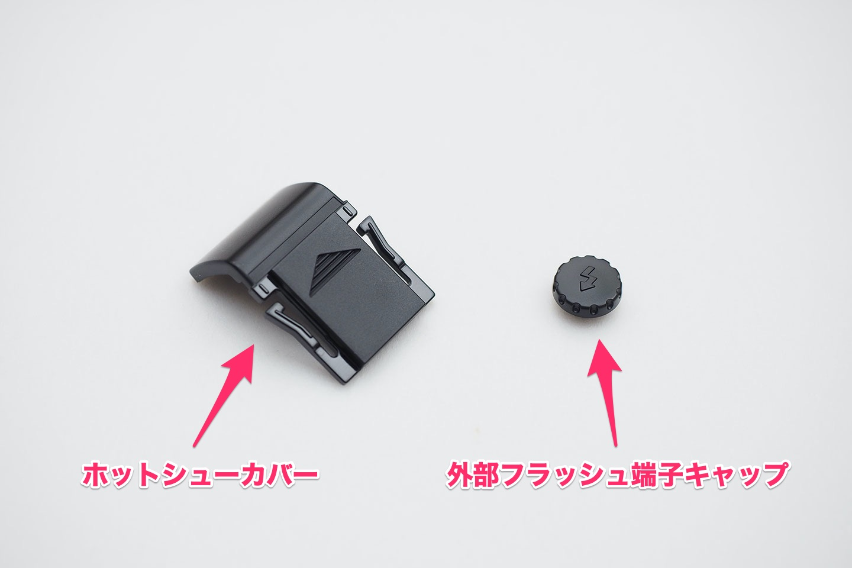 ホットシューカバーと外部フラッシュ端子キャップ