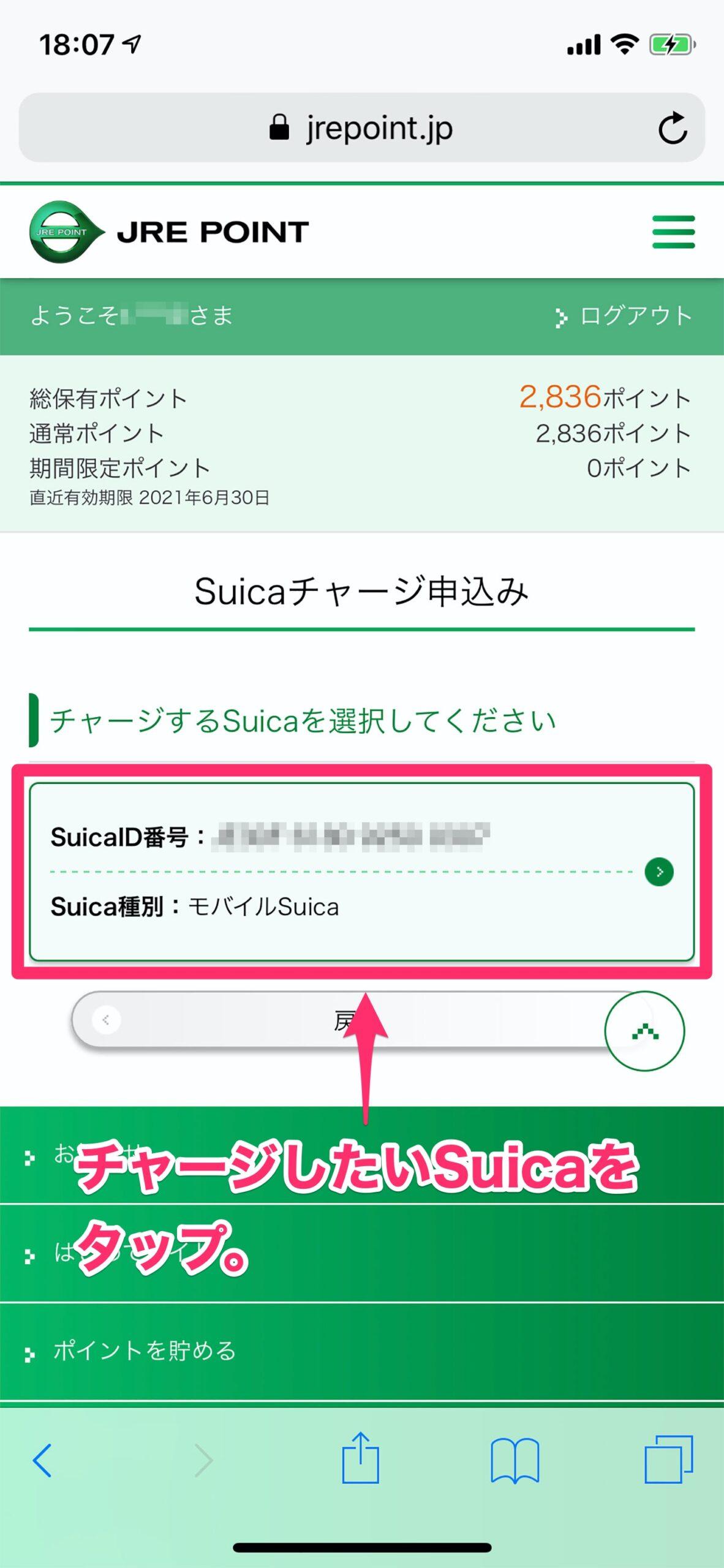 suica_ポイントからチャージ_申し込み_04