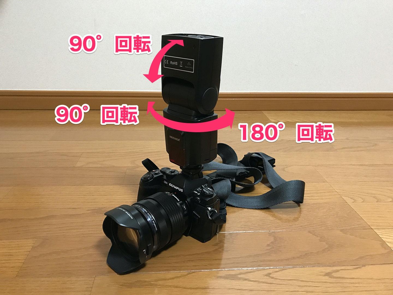 TT560をカメラにセット