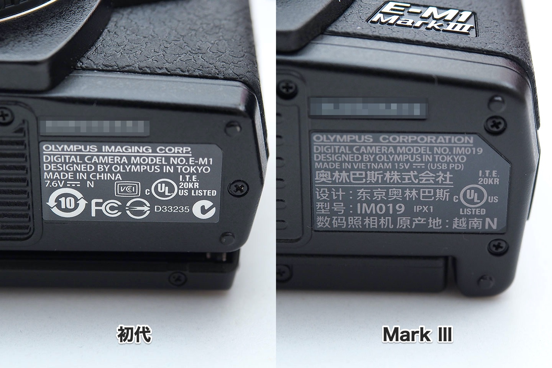 E-M1初代とMarkⅢ_製造元シール