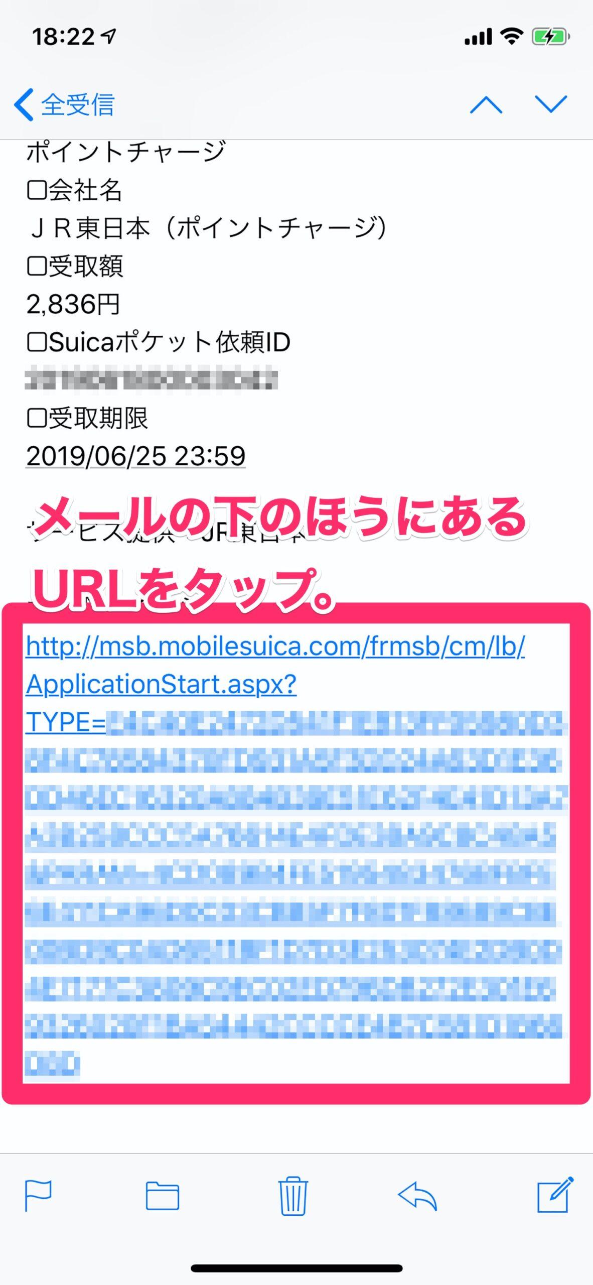 suica_ポイントからチャージ_受け取り_01