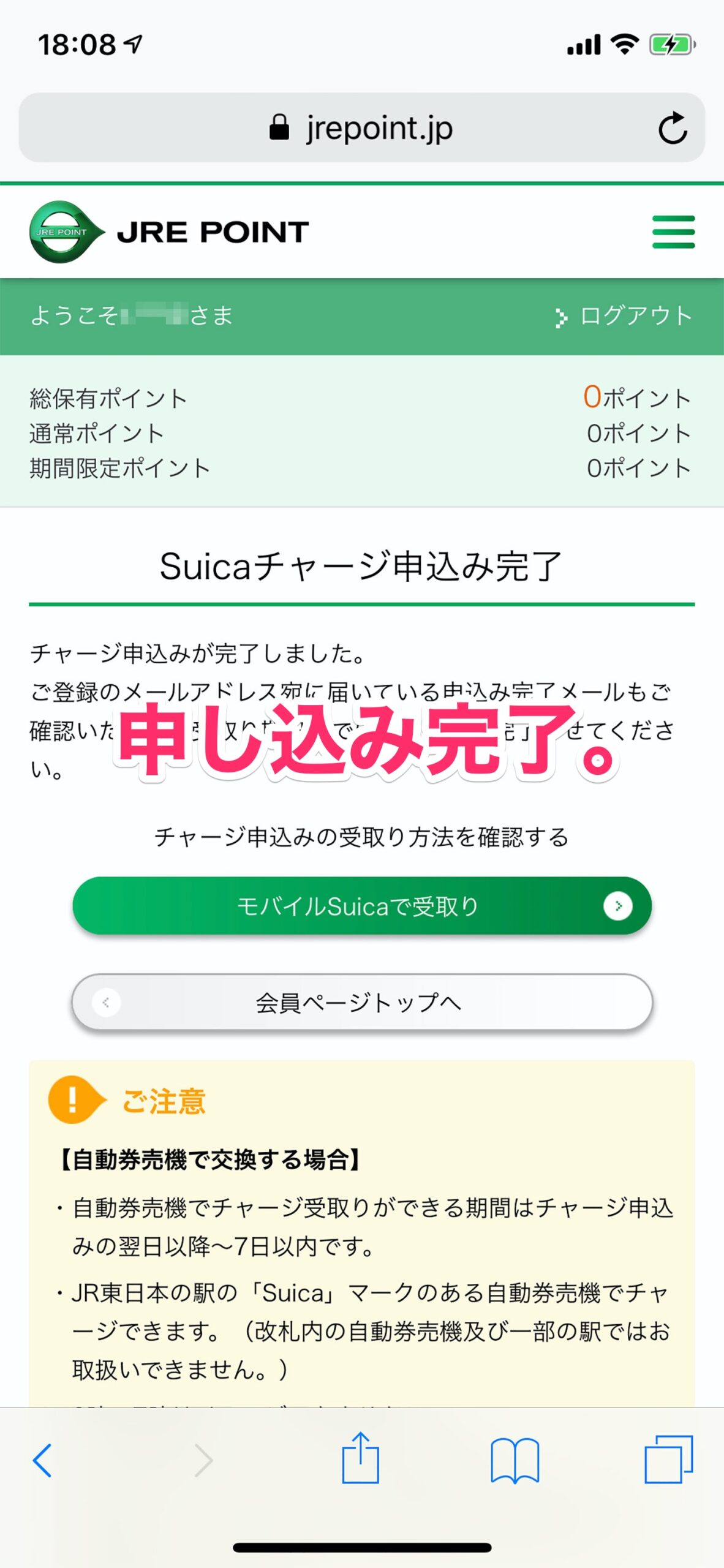suica_ポイントからチャージ_申し込み_08
