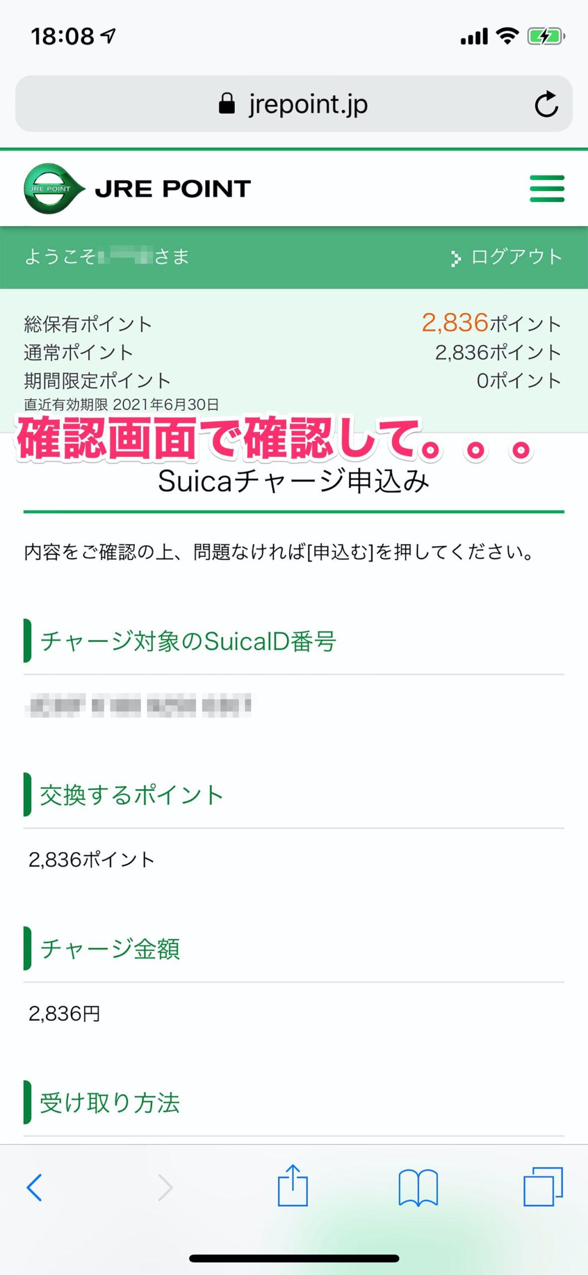 suica_ポイントからチャージ_申し込み_06