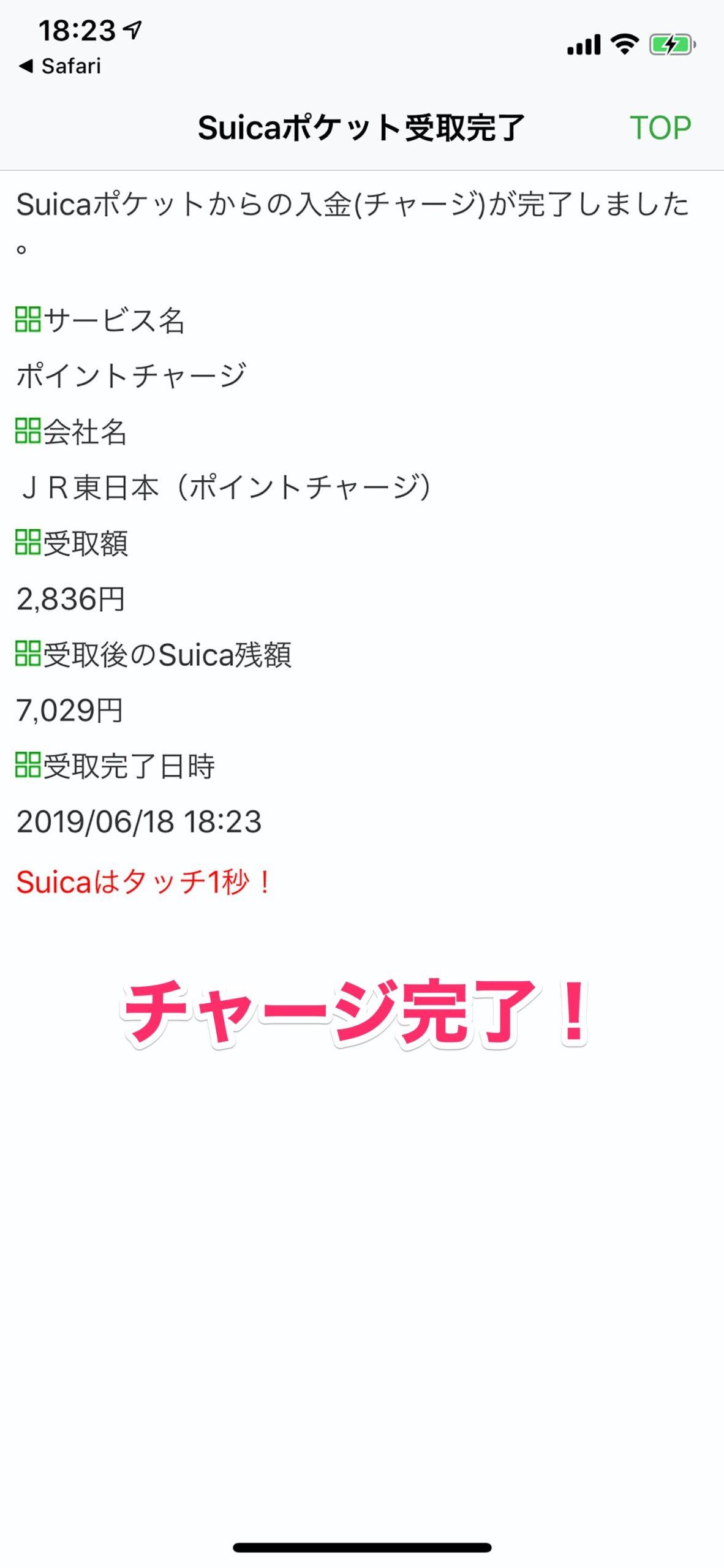 suica_ポイントからチャージ_受け取り_05