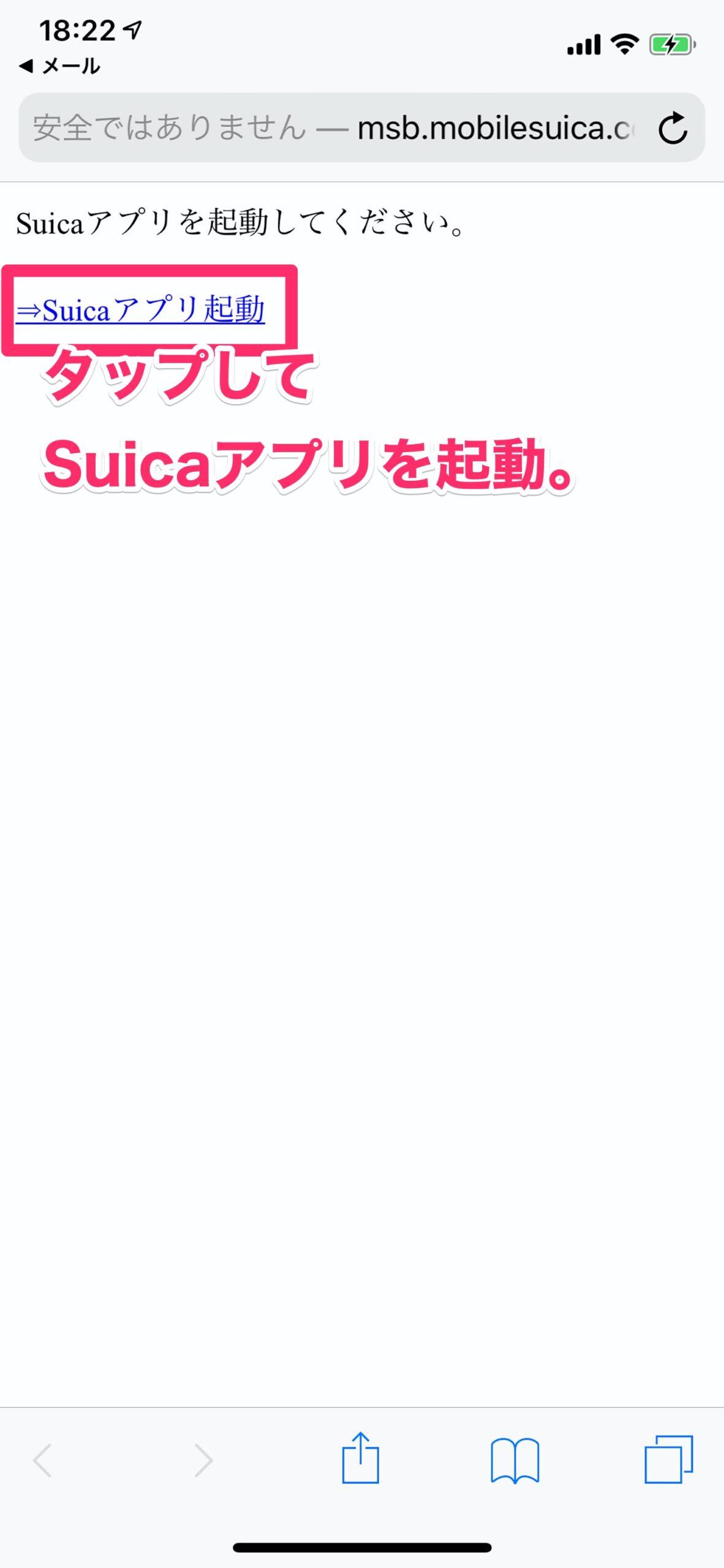 suica_ポイントからチャージ_受け取り_02