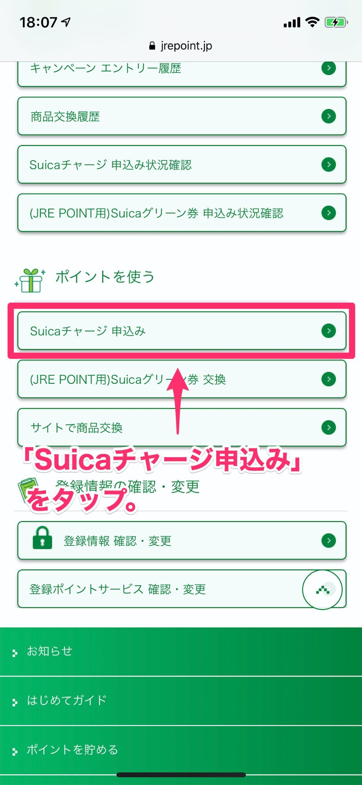 suica_ポイントからチャージ_申し込み_03