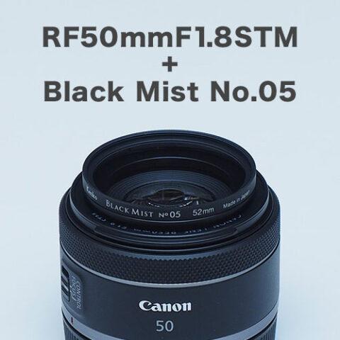 RF50mmF1.8STM+BlackMistNo.05