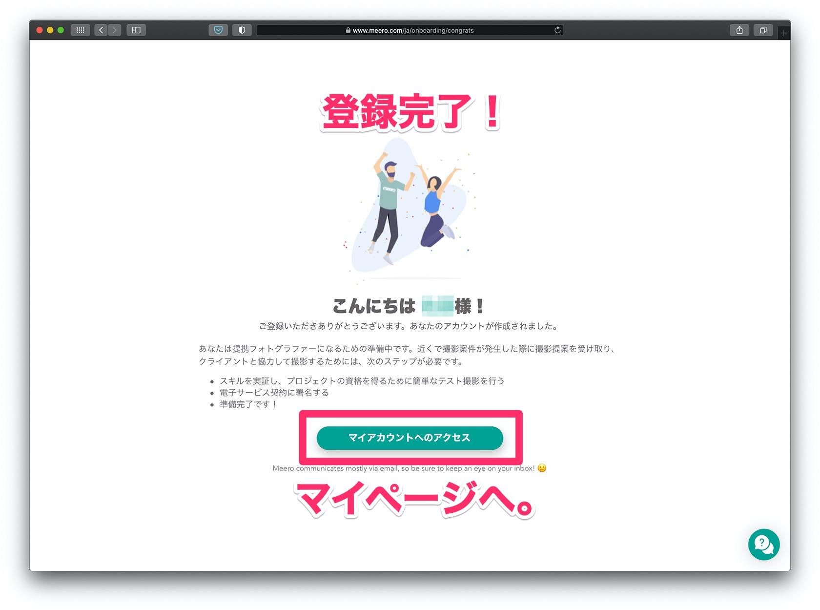 Meeoフォトグラファー登録_09