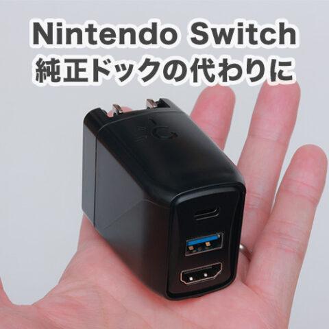 NintendoSwitch用の小さくて軽いGenkiDockを試した