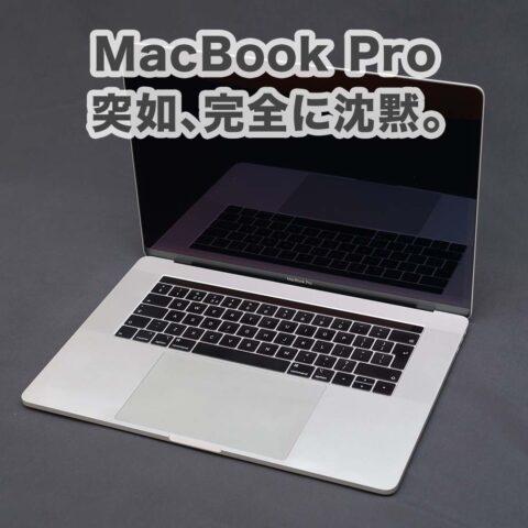 MacBook Pro 2018 の電源が入らなくなったので修理に出した話