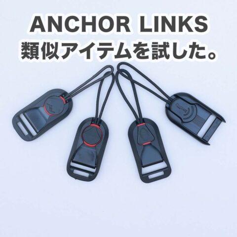 ANCHOR LINKS 類似アイテム3種を試した