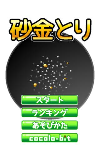 砂の中から砂金だけを取り出すゲームiPhoneアプリ『砂金とり』。