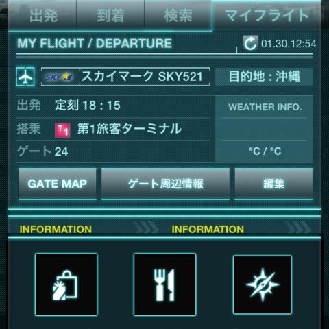 利用する便を登録しておくと便利。
