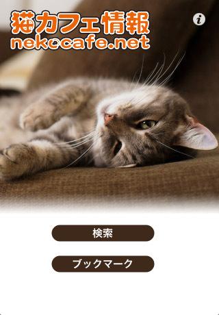 猫カフェ情報。