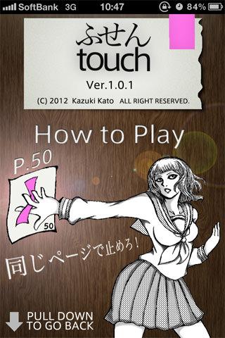 指定されたページに付箋を貼るタイミング系ゲーム『ふせんtouch』。