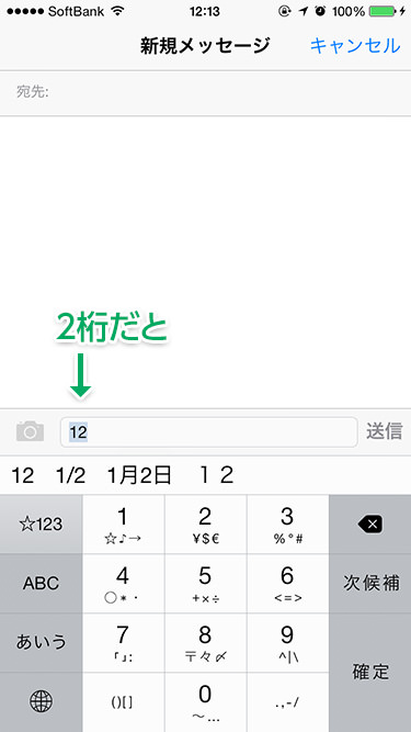 iOS 8 で日付や時刻を簡単入力。2桁。