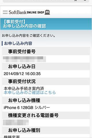 iPhone6本申し込み手続き案内済み?