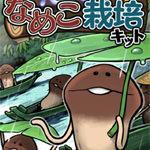 雨ニモマケズなめこを栽培するiPhoneアプリ『おさわり探偵 なめこ栽培キットSeasons:雨』