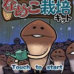 なめこを育てるiPhoneアプリ『おさわり探偵 なめこ栽培キット』!