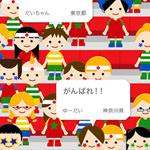 オリンピック日本代表選手をみんなで応援するためのサポートiPhoneアプリ:1億2500万人の大応援団