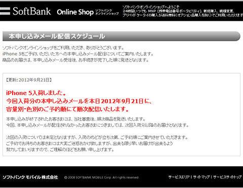 ソフトバンクオンラインショップで本申し込みメールの配信が開始。